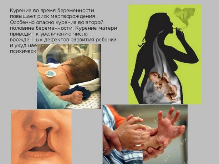 Как вы бросили курить в начале беременности