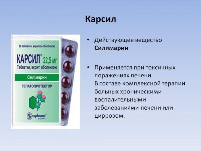 препараты из расторопши для печени