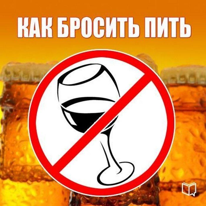 как можно бросить алкоголь