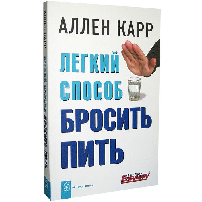 Книга Аллена Карра