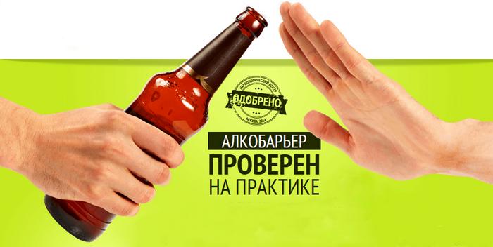 алкобарьер средство от алкоголизма цена в аптеке