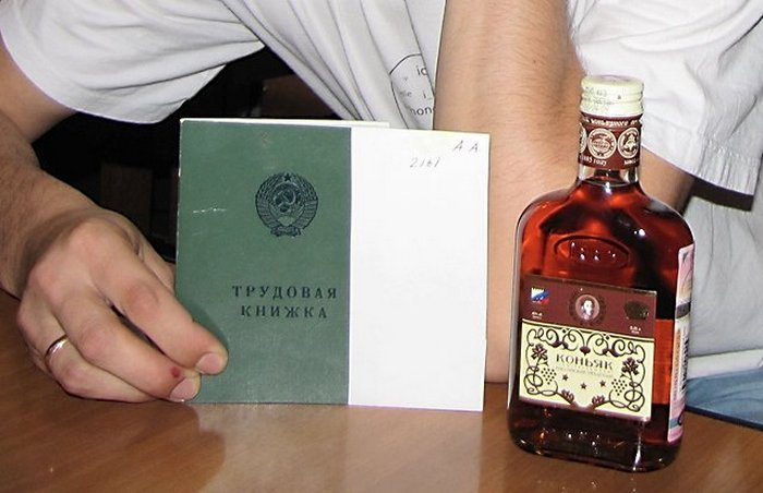 Наказываем за пьянство на работе