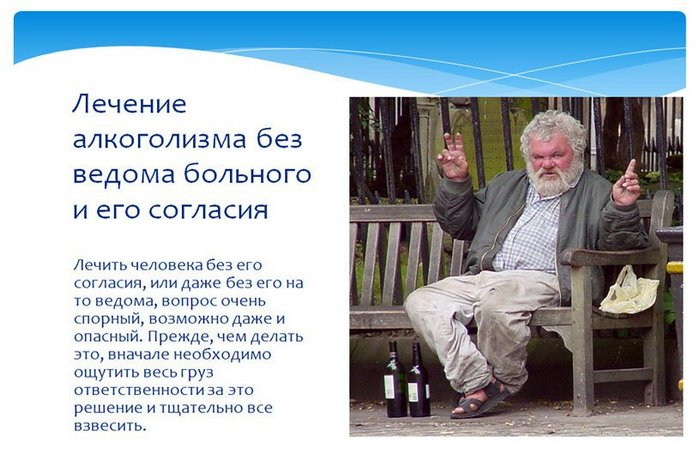 средство от алкоголизма без ведома больного