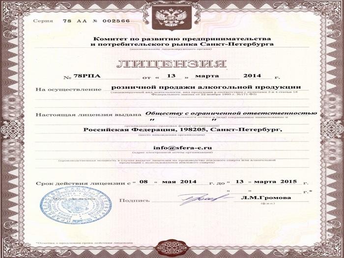лицензия на реализацию алкогольной продукции