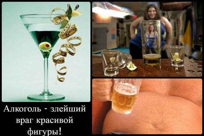 набор веса из-за употребления спиртного
