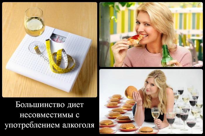 диеты и алкоголь