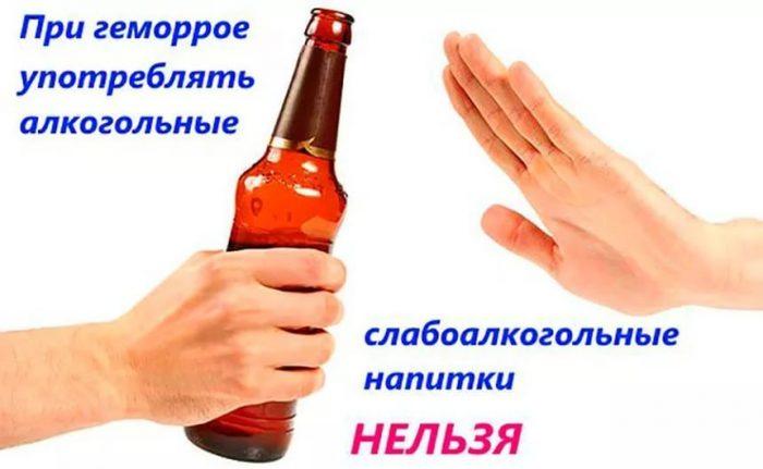 нельзя пить при геморрое