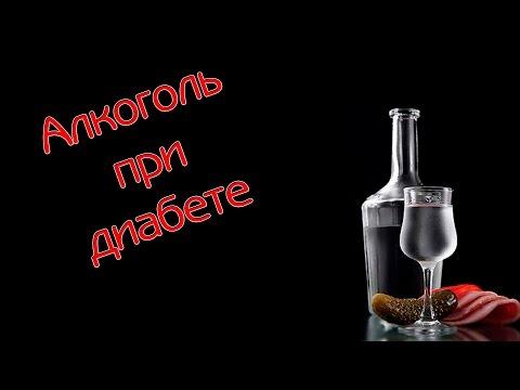можно ли пить при диабете