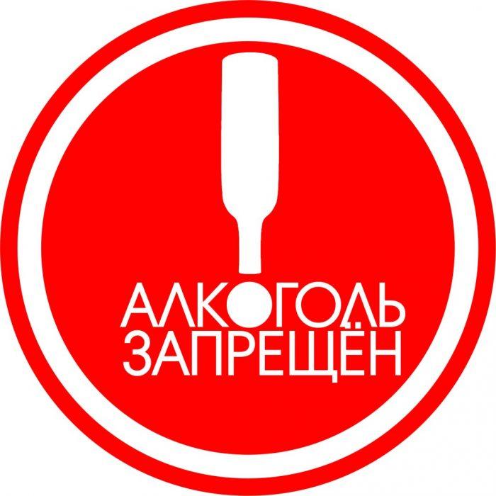 алкоголь категорически запрещен