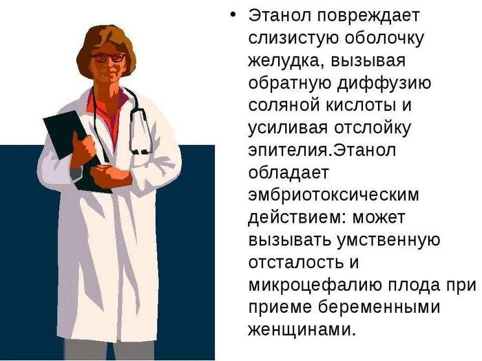 Метанол: действие на организм человека, симптомы отравления метиловым спиртом, смертельная доза и антидот вещества