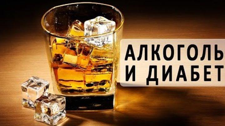 влияние алкоголя на уровень сахара в крови