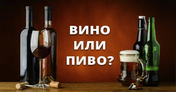 вино или пиво
