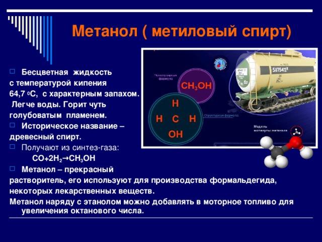 область применения метилового спирта