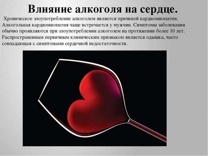 сердце и спиртные напитки