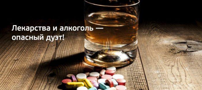 совместимость алкоголя и лекарств