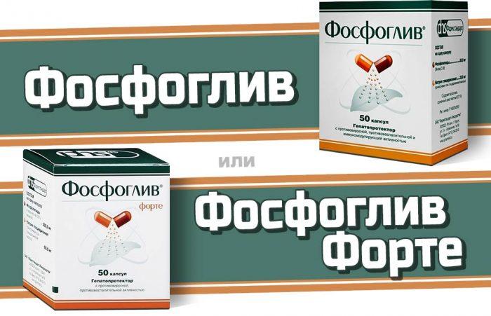 фосфоглив для лечения печени