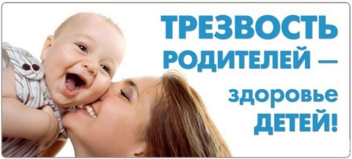 трезвость родителей дает здоровье ребенку