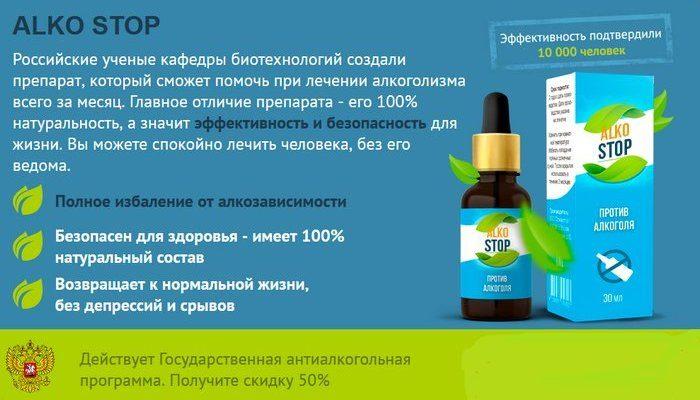 состав препарата алко стоп