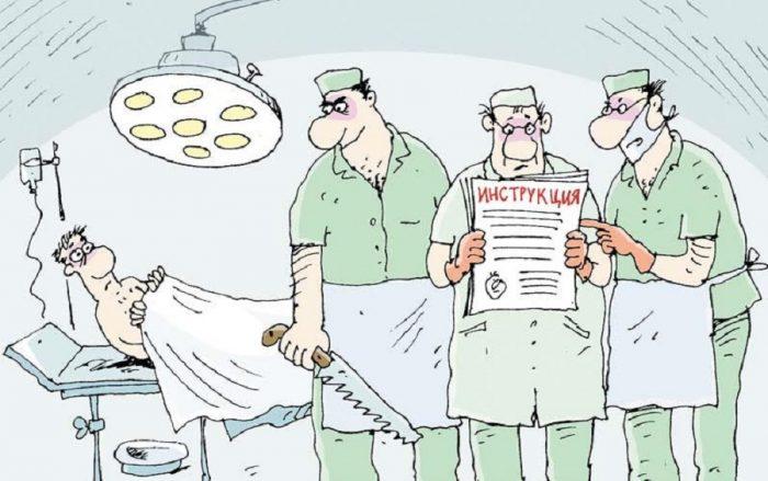 лечение по инструкции