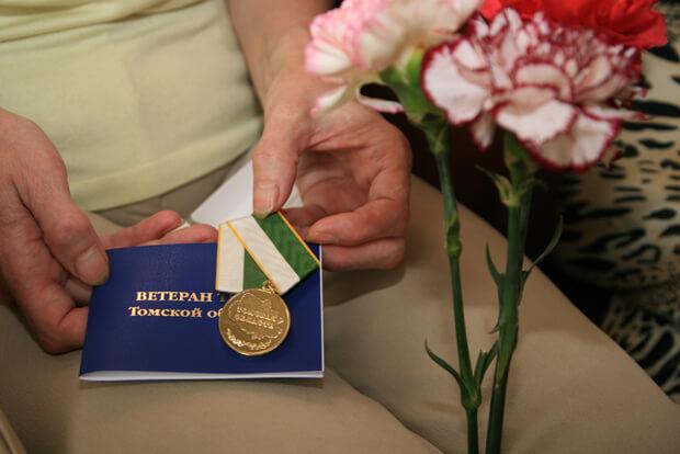 Ветеран труда томской области