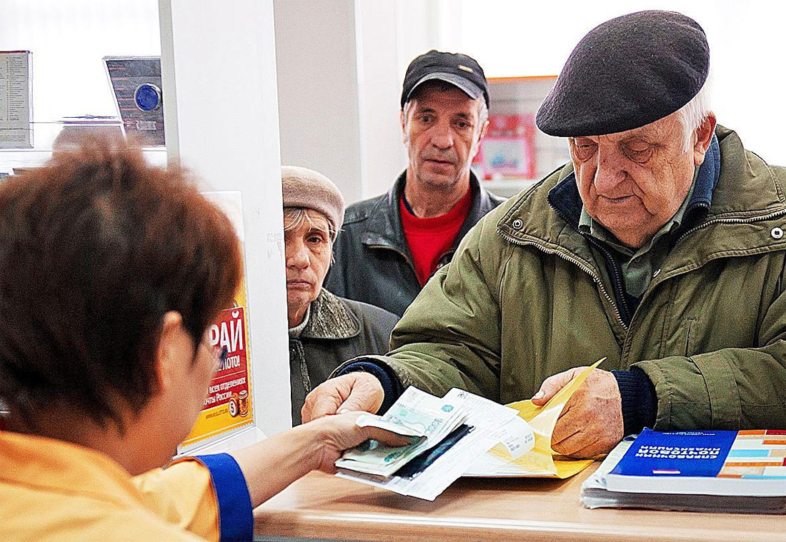 выплата пенсий россиянам